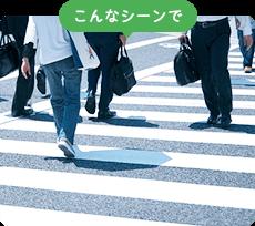 通勤・通学時               立ち仕事や座り仕事の多い方               距離を歩く方長時間ドライブ