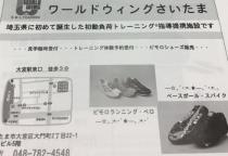 マスターズ甲子園2018広告紙面