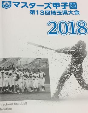 マスターズ甲子園2018表紙